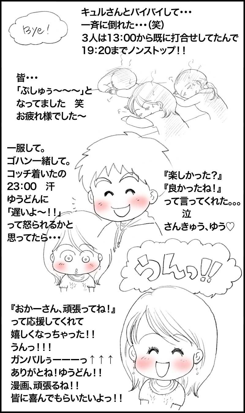 BOSCH漫画[エピソード2]〜打合せ&ドイツと電話会議〜_f0119369_10345276.jpg