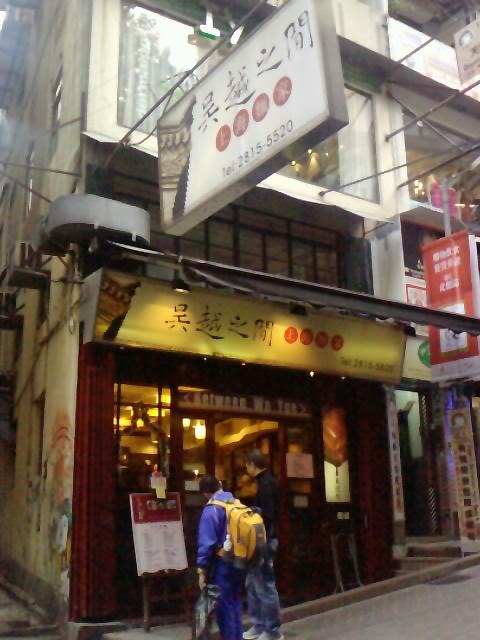 呉越之間 上海麺家@中環_e0155771_12513032.jpg