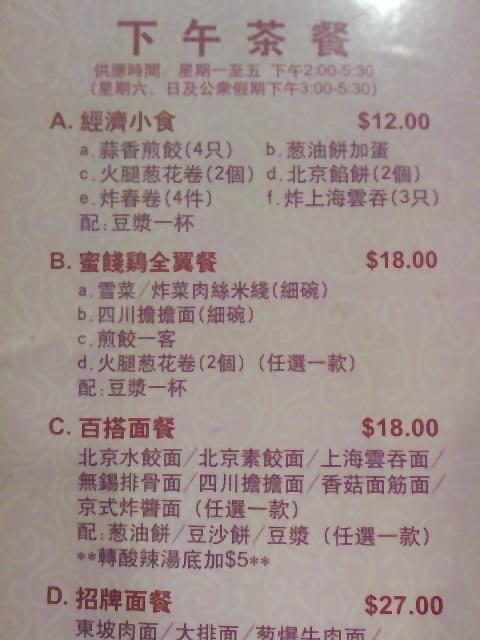 呉越之間 上海麺家@中環_e0155771_1301151.jpg