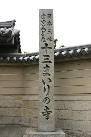 【知恵参り 知恵貰い】  太平寺_a0045381_1912093.jpg