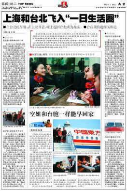 ■台北=上海88分_e0094583_1223869.jpg