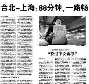 ■台北=上海88分_e0094583_1226493.jpg