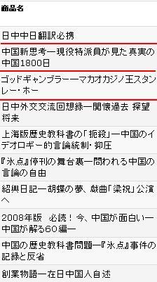 11月分のアマゾンベストテン 日本僑報社書籍_d0027795_17464694.jpg