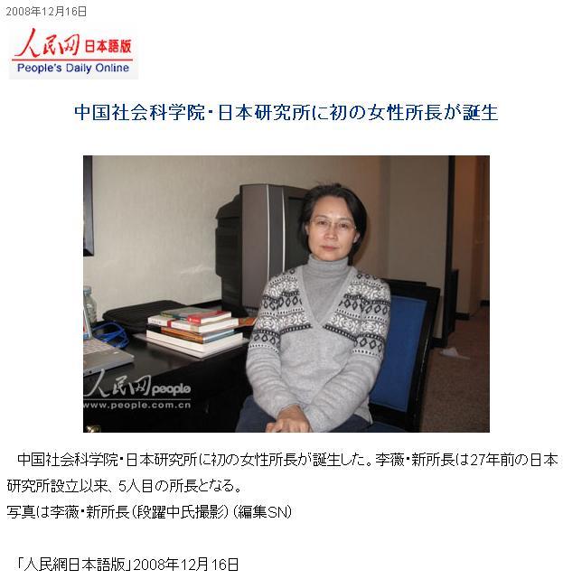 中国社会科学院・日本研究所に初の女性所長 人民網日本語版に段躍中の写真報道_d0027795_1783142.jpg