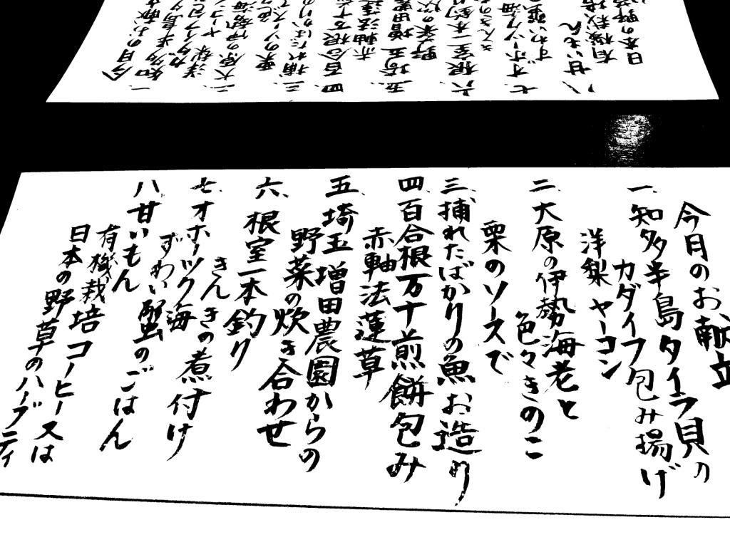 青山 えさき_e0061902_15171220.jpg