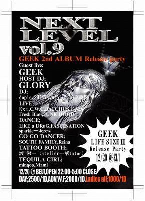 12月20日(土) NEXT LEVEL vol.9 @ 千葉BELT_c0186123_5414285.jpg