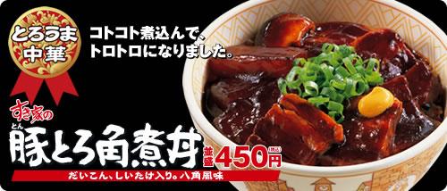 すき家/豚とろ角煮丼_a0093332_20471989.jpg