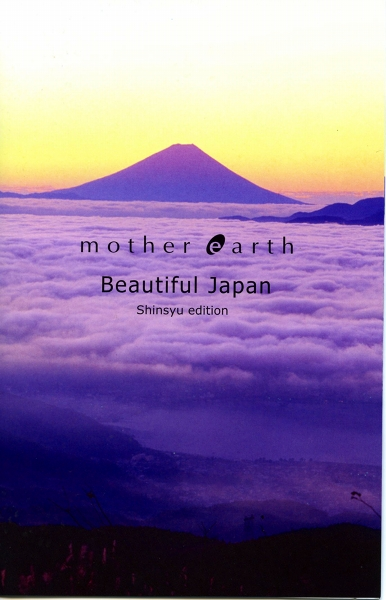 新作DVD Beautiful Japan Shinsyu Edition_f0050534_7561295.jpg