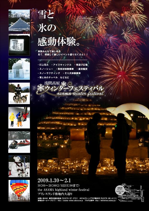 2009年ポスター完成!_f0180878_10142560.jpg
