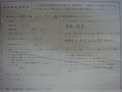 help-障害年金の手続き 第26回_d0132289_20255966.jpg
