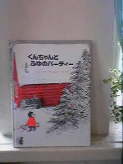 くんちゃんとふゆのパーティー_e0132895_171415100.jpg