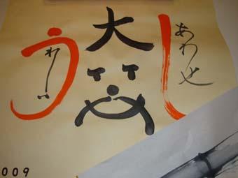 さがわあつし先生-中野素芳先生_c0125114_19274564.jpg