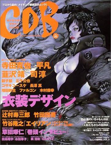 キャラクター・デザイン・バイブル vol.5_a0093332_2242728.jpg