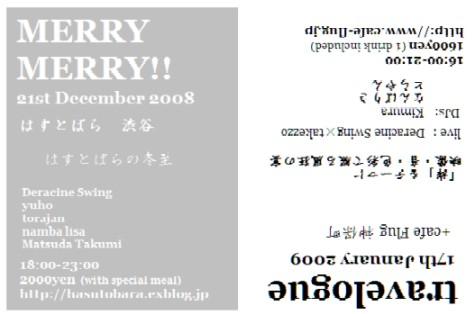 今度の日曜(12/21)は「MERRY MERRY!! 」ライブ&DJパーティ♪_a0083140_4252983.jpg