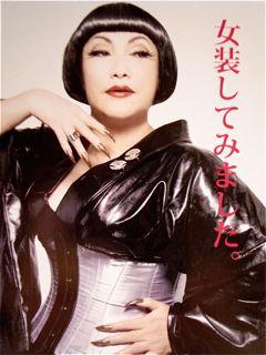 女装する女_d0032862_042521.jpg