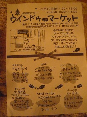 明日、あさってパン教室河野さん宅、自宅ショップオープンです_b0137969_2011621.jpg