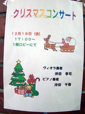 安佐市民病院クリスマスコンサート_a0047200_2144392.jpg