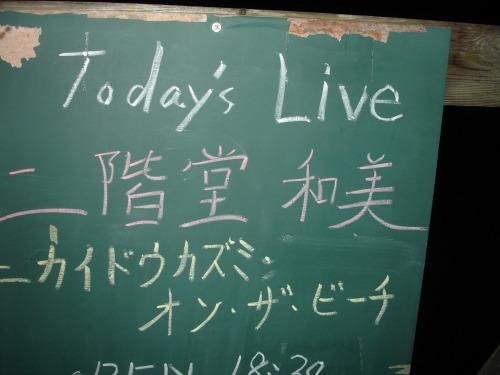 行ってきました。BuenaVista 二階堂和美Live_b0132530_13432435.jpg