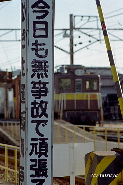 Dec.  19  (Fri)   今日も無事故で  ~ 三岐鉄道 2_f0139991_2243710.jpg