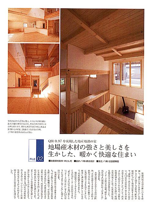 リプラン(住宅雑誌)の掲載記事_f0150893_1359568.jpg