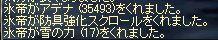 f0174796_0393626.jpg