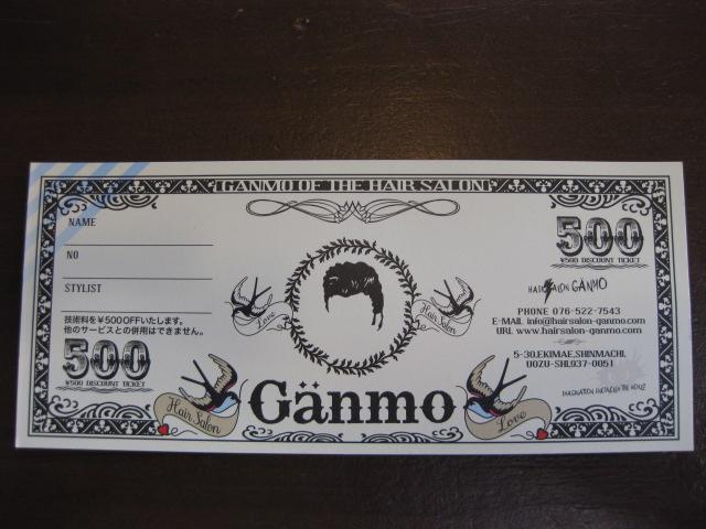 500円OFFチケット_e0153952_10363146.jpg