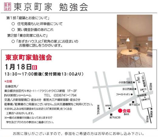 第二回東京町家勉強会のお知らせ_b0015157_12342756.jpg