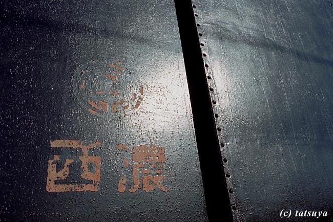 Dec.  20  (Sat)   貨物の肖像  ~ 三岐鉄道 3_f0139991_23125575.jpg