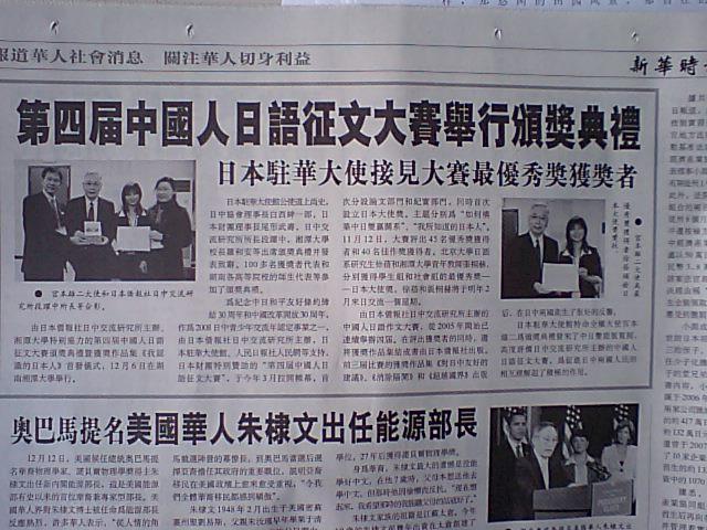 新華時報 第四回中国人の日本語作文コンクール表彰式開催を大きく報道_d0027795_12524210.jpg