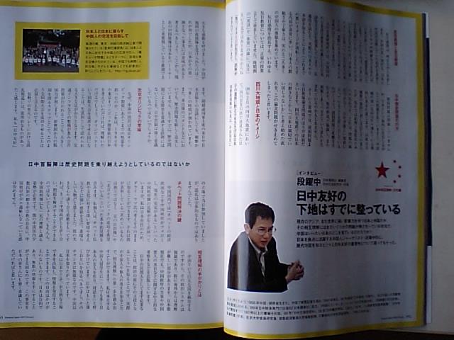 フィナンシャルジャパン2009年2月号に登場 20日発売_d0027795_1312992.jpg