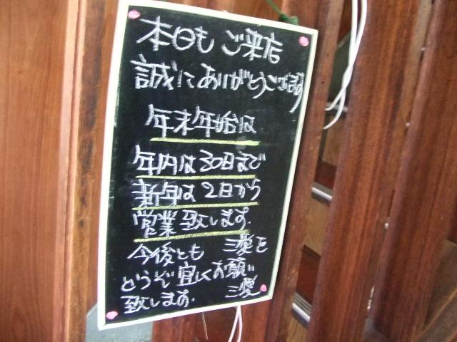三愛_f0076001_23113195.jpg