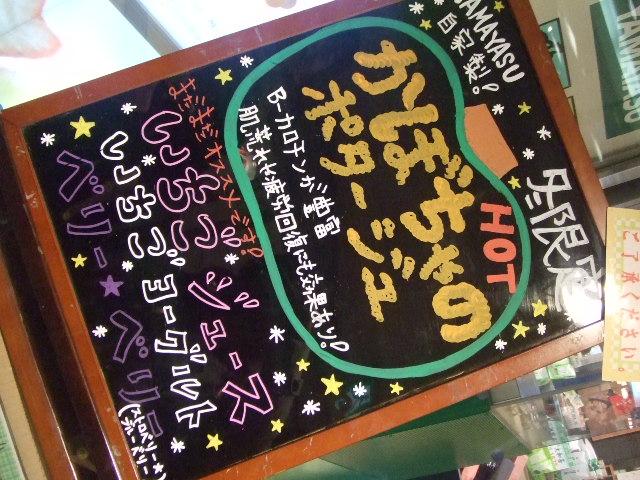 YAMAYASU_f0076001_2343697.jpg