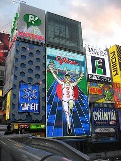 大阪の旅_f0141516_1514978.jpg