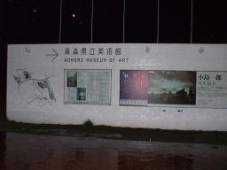 青森県立美術館_c0165824_1553684.jpg