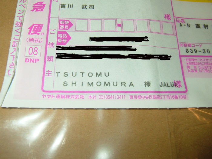 スモークサーモン届きました!!!_c0110051_1142243.jpg