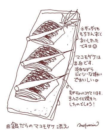 マコモダケ食べましたか?_e0044855_15433924.jpg