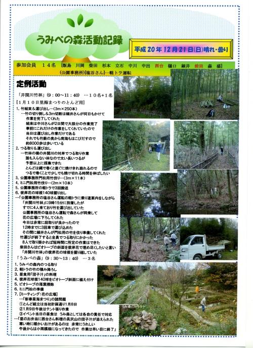 「井関川竹林」竹&つる採集_c0108460_1753369.jpg