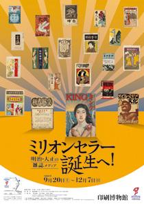 印刷博物館_e0054299_14523758.jpg