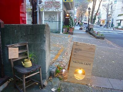 """笑い収めかな?  神戸カフェ""""トリトン""""_e0098508_11293181.jpg"""