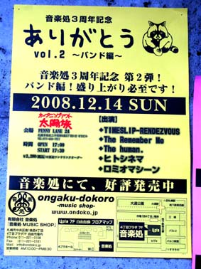 TIMESLIP-RENDEZVOUS @ 札幌PENNY LANE 24 08.12.14_d0131511_23341287.jpg