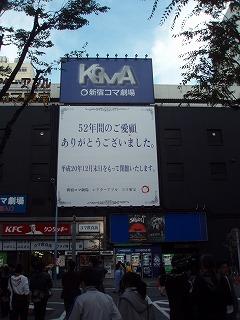 さよなら、コマ劇場_e0101312_1723422.jpg