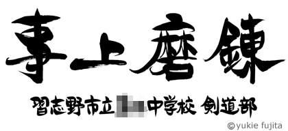 手ぬぐい用筆文字: 「事上磨錬」千葉県習志野市立某中学校 剣道部様_c0141944_22453429.jpg