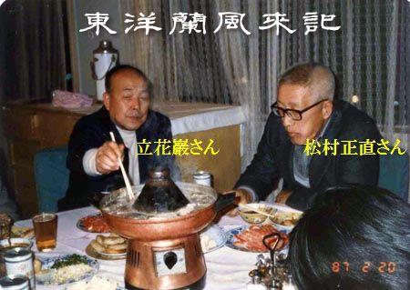 中国奥地蘭の開拓者                 No.460_d0103457_0474212.jpg