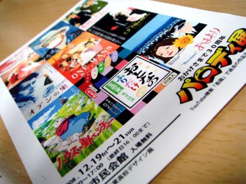 パロディー展 第56回長崎商業高校デザイン展_f0051464_11515720.jpg