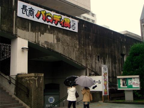 パロディー展 第56回長崎商業高校デザイン展_f0051464_123334.jpg