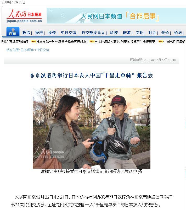 2008最終回漢語角の写真2枚 人民網日本版に掲載_d0027795_1244978.jpg