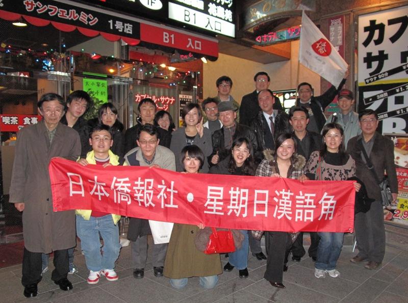 2008最終回漢語角の記念写真2枚 公園と懇親会の後_d0027795_1294980.jpg
