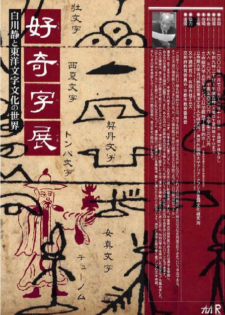 好奇字展 -白川静と東洋文字文化の世界のご案内_d0027795_14504362.jpg