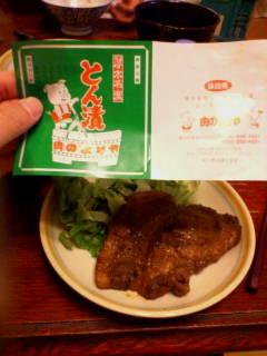 肉のヨリヤ_d0092901_20401467.jpg