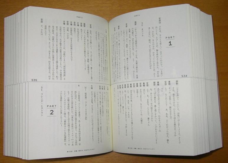 脚本_「あ、安部礼司脚本集」:新・さいとっくのblog